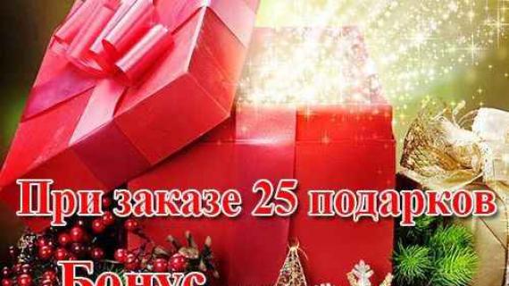 Подарок Бесплатно!